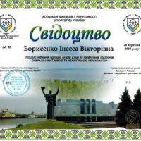 Сертификат АСНУ Борисенко Инесса Викторовна