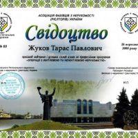 Сертификат АСНУ Жуков Тарас Павлович