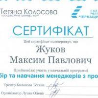 Сертификат Жуков Максим Павлович