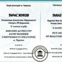 Сертификат Жуков Тарас Павлович